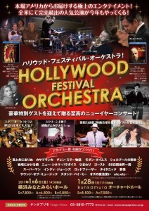 hollywood-festival-orchestra-2017
