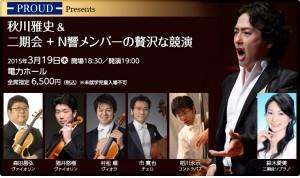 秋川雅史&二期会+N響メンバーの贅沢な競演