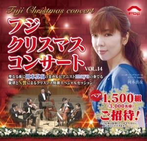 フジ・クリスマスコンサート VOL.14
